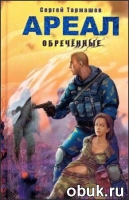 Книга Сергей Тармашев - Ареал. Обреченные (аудиокнига) читает Иван Литвинов