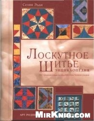 Книга Лоскутное шитьё. Энциклопедия