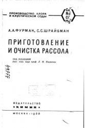 Книга Приготовление и очистка рассола