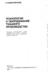Книга Технология и оборудование ткацкого производства