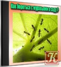 Книга Книга Как бороться с муравьями в саду