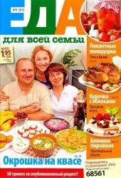 Еда для всей семьи №9 2013
