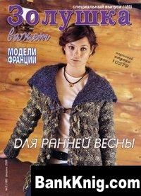 Журнал Золушка вяжет.Модели Франции  №2(189), 2006 djvu