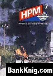 Журнал HPM №7  1995 pdf 46,38Мб