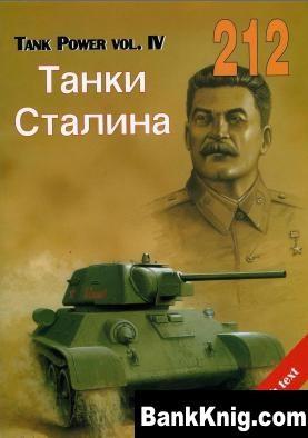 Tanki Stalina pdf
