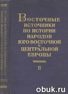Книга Восточные источники по истории народов Юго-Восточной и Центральной Европы. Том 2