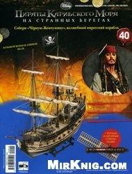 Журнал Собери «Черную Жемчужину» №40 2012