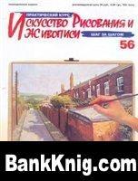 """Журнал Журнал """"Искусство рисования и живописи"""" №56 djvu 2,16Мб"""