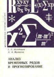 Книга Анализ временных рядов и прогнозирование