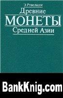 Книга Древние монеты Средней Азии pdf 44Мб