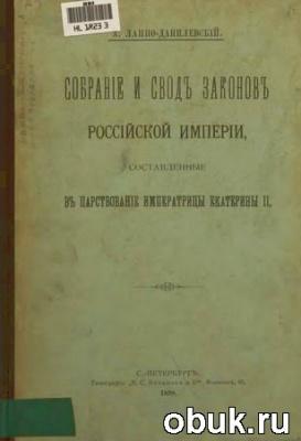 Книга Собрание и Свод законов Российской империи, составленные в царствование Императрицы Екатерины II