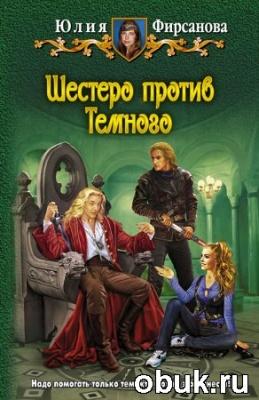 Книга Фирсанова Юлия. Шестеро против Темного