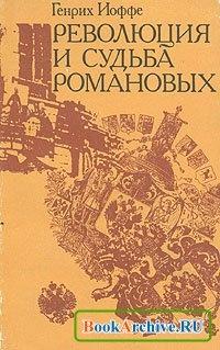 Революция и судьба Романовых.