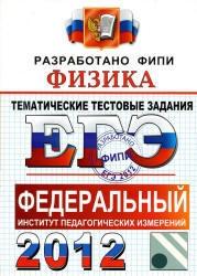 Книга ЕГЭ 2012, Физика, Тематические тестовые задания, Николаев В.И., Шипилин А.М.
