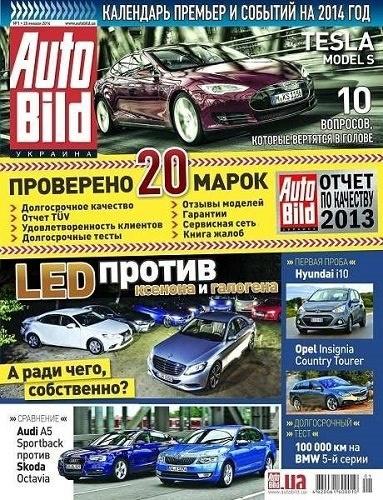 Журнал: Auto Bild №1 [Украина] (январь 2014)