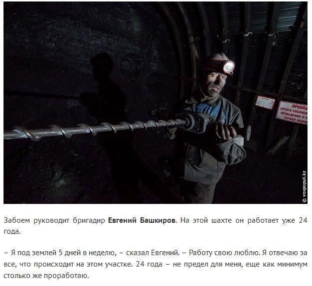 Труд шахтера