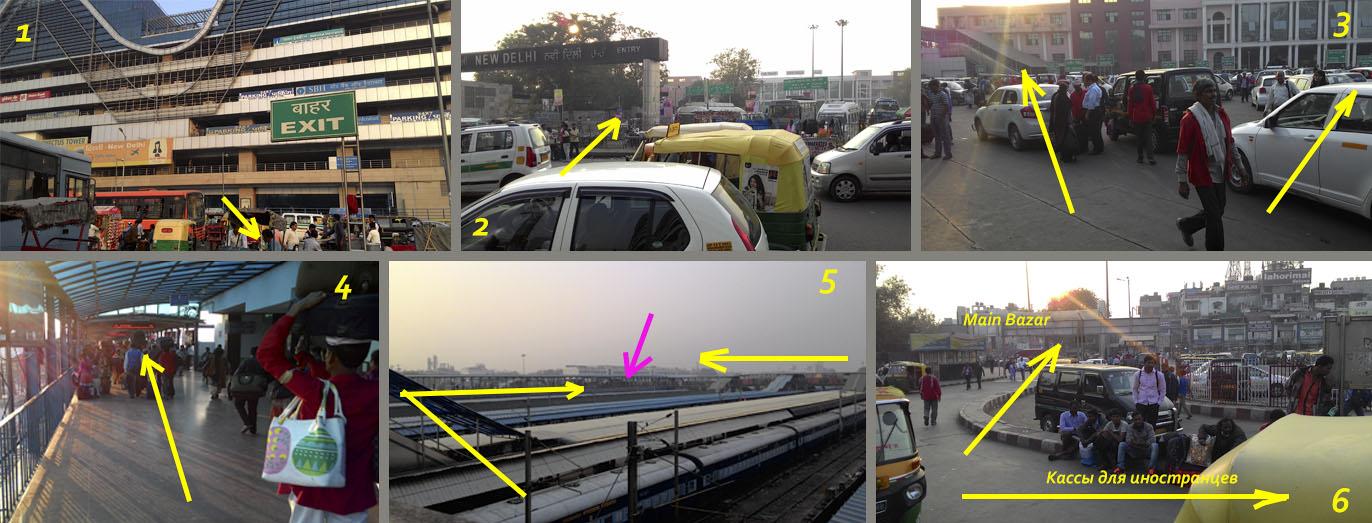 Фотография 13. КакпройтиотстанцииNew Delhi Railway Station кулицеMain Bazar иккассамInternational Tourist Bureau.