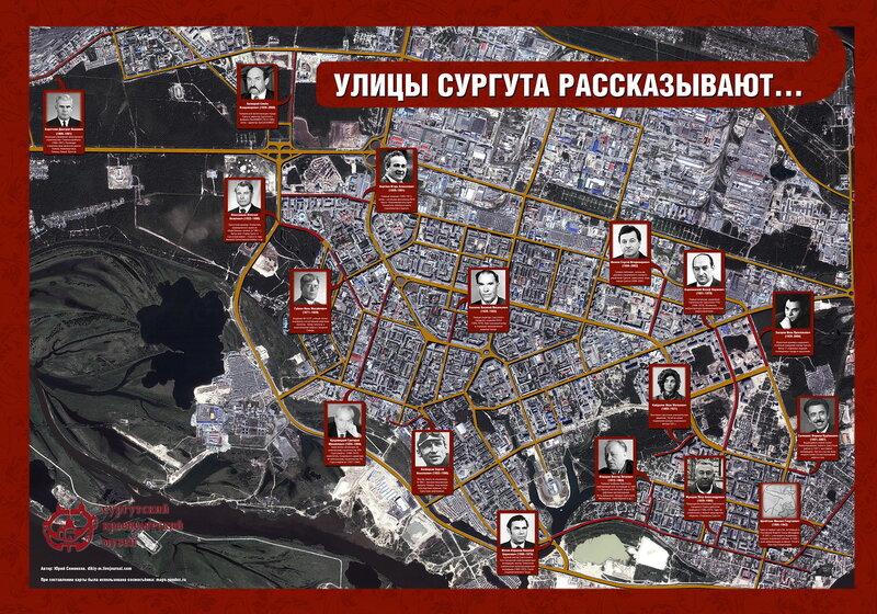 Карта Сургута с информацией о