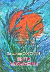 Валентин Сорокин. Пути свидания