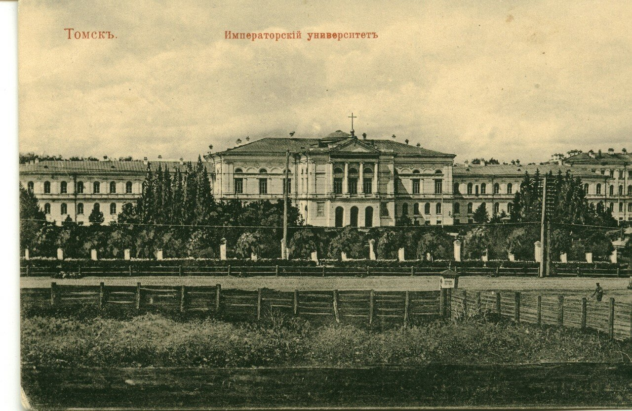 Университет