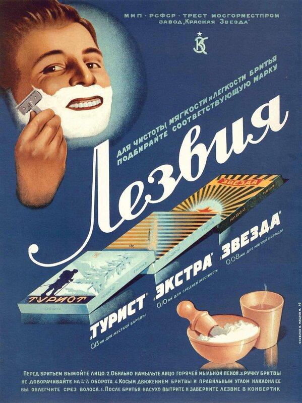 Publicidad de Productos de Consumo en la Union Sovietica 0_7e805_25766045_XL
