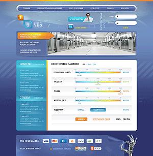 Дизайн макет psd для хостинговой компании, VPS, VDS
