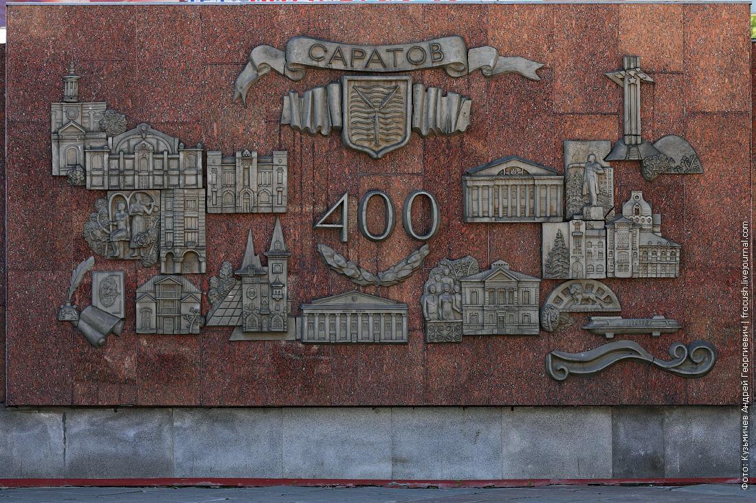 Саратов основан в 1590 году
