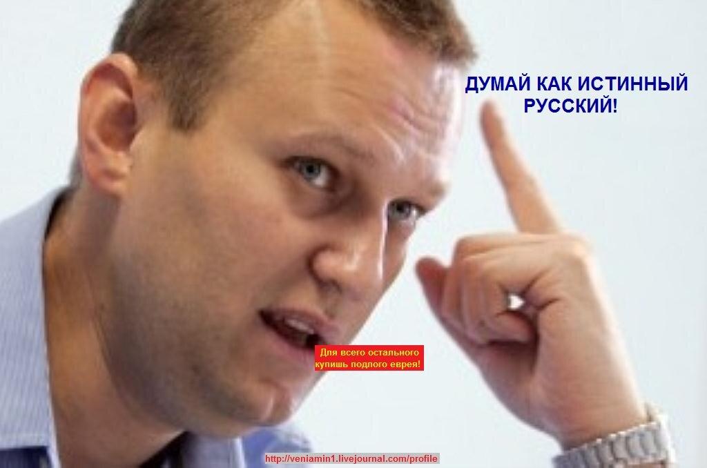 Навальный - ДУМАЙ!