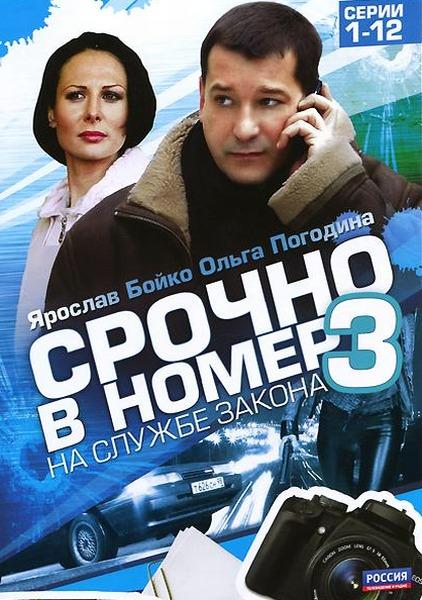 ������ � ����� 3. �� ������ ������ (2011) DVDRip
