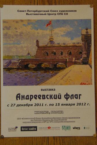 Андреевский флаг. ВЦСПбСХ. 2 января 2012