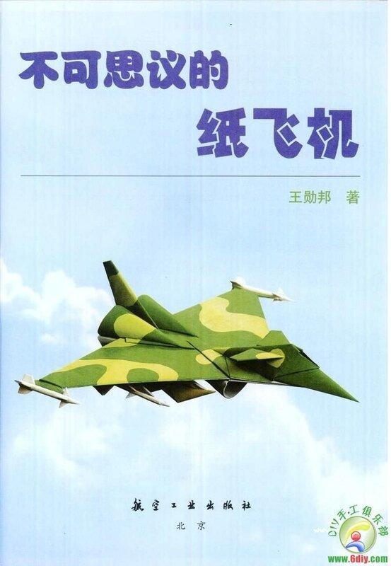 Incredible paper airplane