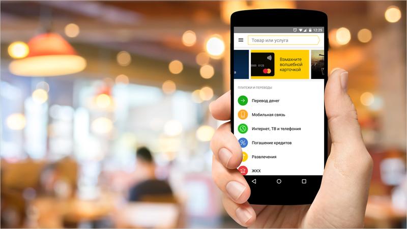 Яндекс Приложения Для Мобильного - фото 7