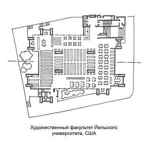Художественный факультет Йельского университета, план
