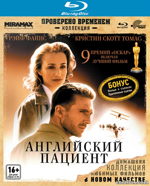 Английский пациент / The English Patient (1996/BDRip/HDRip)
