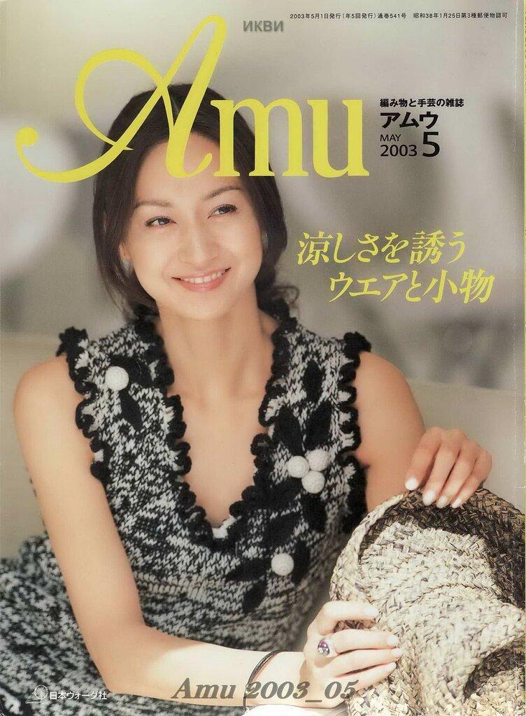 Amu 2003_05_01.JPG