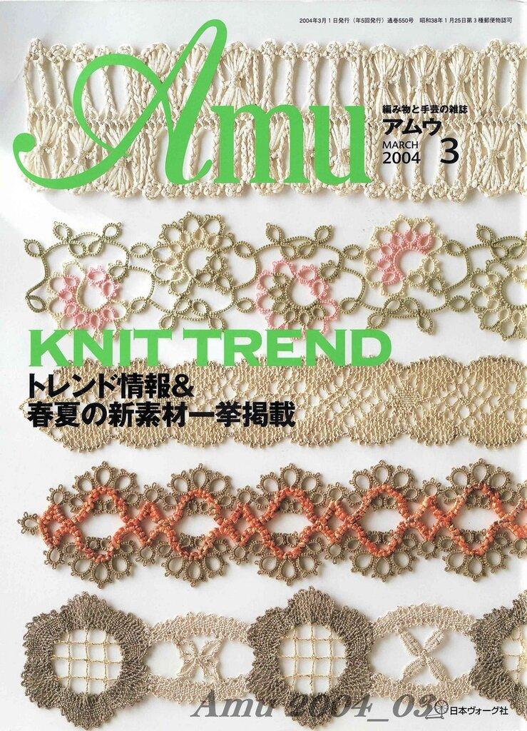Amu 2004-3.jpg