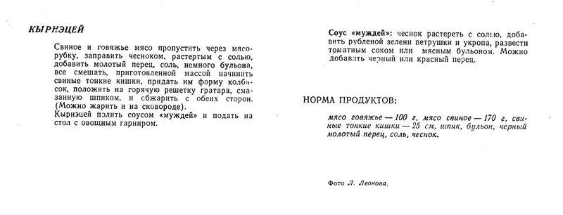 БМК. Кырнэцей - рецепт.jpg