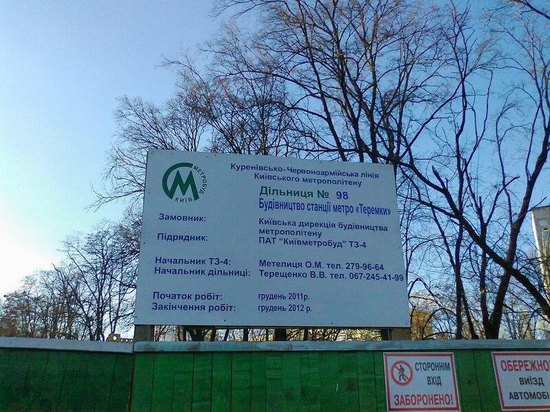 Теремки - 01.01.2012