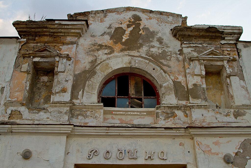 В Севастополе реставрируют кинотеатр «Родина»