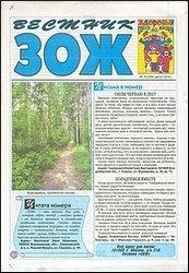 """Журнал Вестник """"Здоровый Образ Жизни"""" №15 2014"""