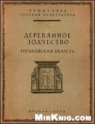 Книга Деревянное зодчество. Горьковская область