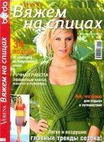 Журнал Burda. Вяжем на спицах весна-лето 2013 jpg 58Мб