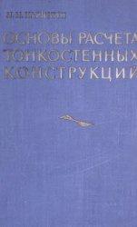 Книга Основы расчета тонкостенных конструкций (прочность, устойчивость и колебания)