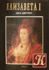 Книга Книга Елизавета I. Семь портретов королевы