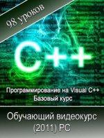 Книга Программирование на Visual C++. Базовый курс (2011/RUS)  222,47Мб