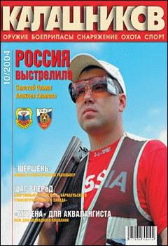 Журнал Калашников №10 2004