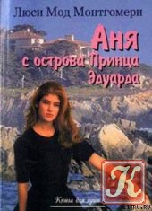 Книга Книга Аня с острова Принца Эдуарда