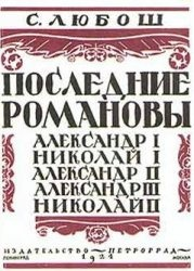 Книга Последние Романовы