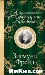 Книга Самые остроумные афоризмы и цитаты.  Зигмунд Фрейд