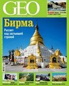 GEO №1 (январь), 2013